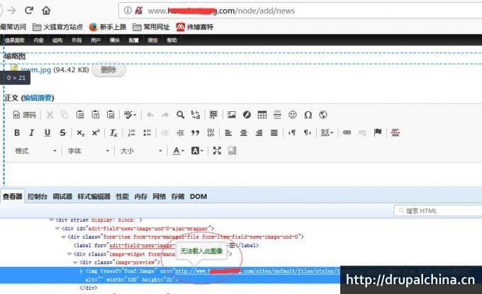 添加node时,上传图片后,缩略图不显示