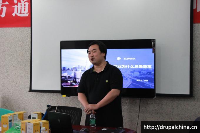《O2O项目创业为什么总是败笔》演讲者:余剑–易点网络移动互联网事业部合伙人