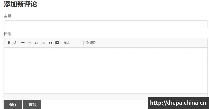 Drupal8 移除评论框文本格式信息 模块