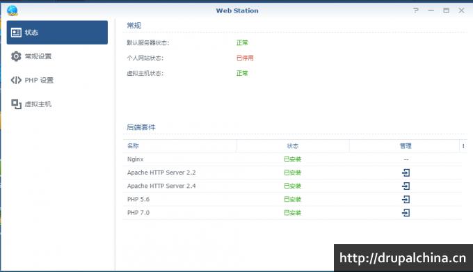 群晖 web station