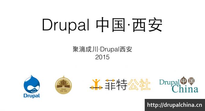 Drupal西安