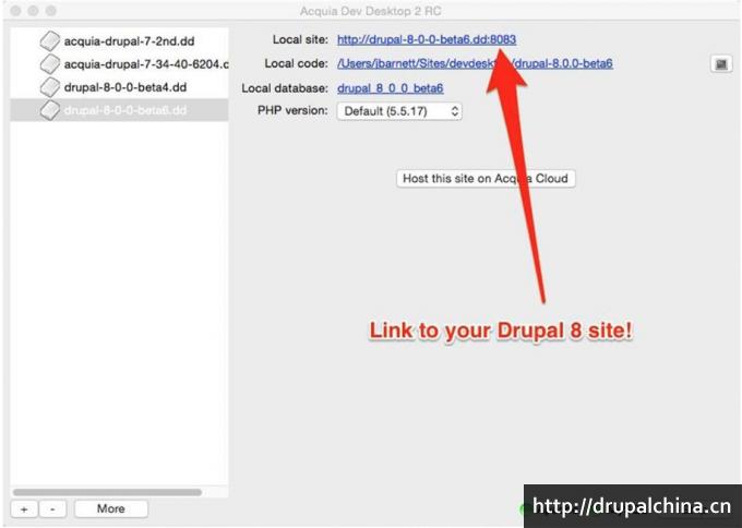 Drupal8站点地址、路径、数据库信息